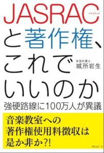 『JASRACと著作権、これでいいのか』著:城所岩生(ポエムピース刊)