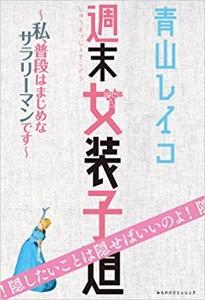 『週末女装子道』著:青山レイコ(みらいパブリッシング刊)