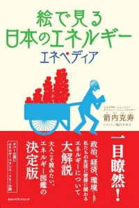 『絵で見る日本のエネルギー エネペディア』著:箭内 克寿(みらいパブリッシング刊)