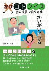 『かけコトクイズ』著:伊藤 文人 (ポエムピース刊)