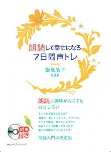 『朗読して幸せになる 7日間声トレ』著:飯島 晶子 (みらいパブリッシング刊)
