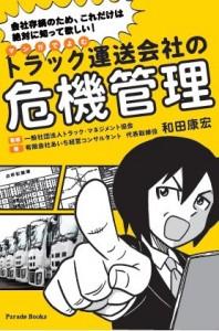『マンガでよむ トラック運送会社の危機管理』著:あいち経営コンサルタント・和田 康宏(パレード刊)