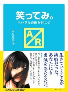 『笑ってみ。』著:麻生 愛里沙(ポエムピース刊)